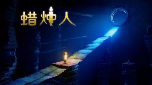 中手游获得主机游戏《蜡烛人》手游版全球发行权 18183手游门户