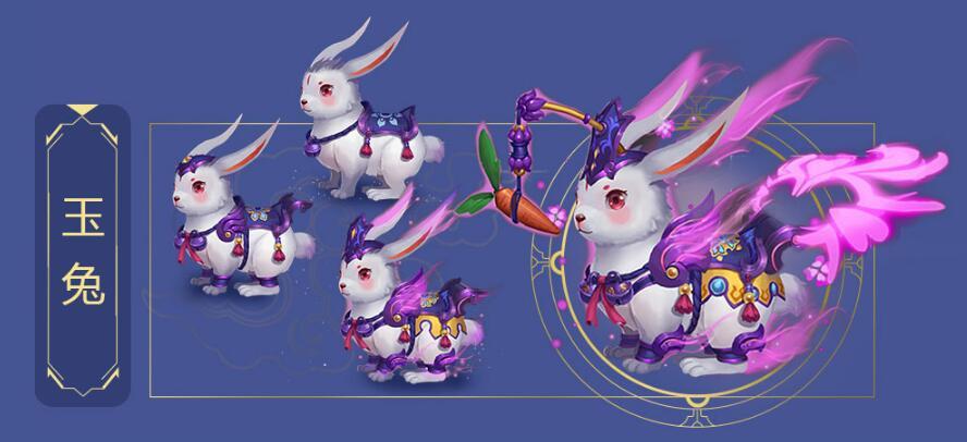 娇憨可爱的玉兔坐骑,身披紫色辔带,头垂一根胡萝卜,既看上去软萌