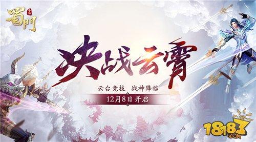 蜀门手游决战云霄预告片首发 全民竞技时代降临