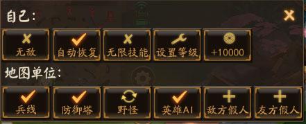 无敌金手指AI指令 决战平安京练习模式
