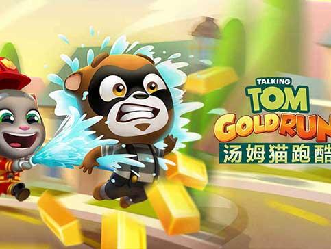 汤姆猫跑酷游戏最新版下载_汤姆猫跑酷最新最新版下载