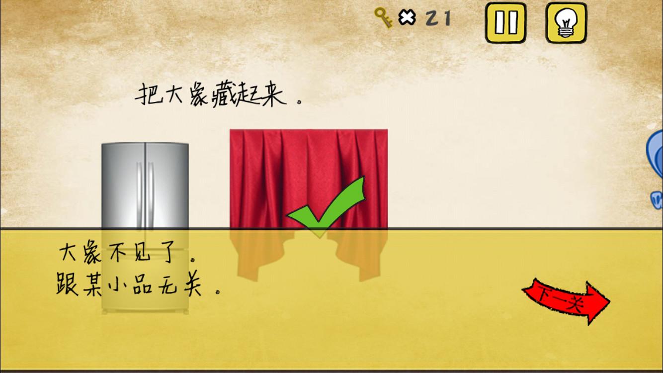 《最囧游戏》还可以第20关:把大象藏起来;游戏当中有个冰箱,窗帘,和