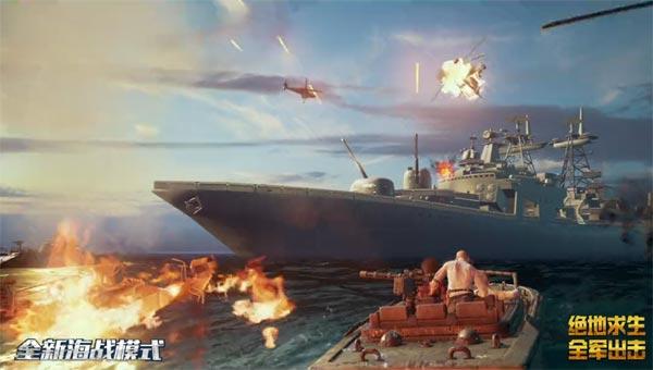 绝地求生全军出击新玩法爆料 海战模式只是个开始