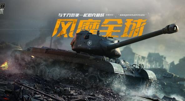 前期如何快速发展 坦克世界闪击战新手攻略