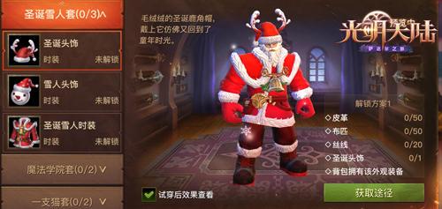 光明大陆圣诞时装上线 新副本风崖堡监狱登场