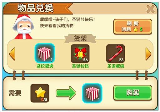 迷你世界圣诞节活动 圣诞老人送福利啦