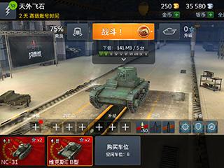 原汁原味的坦克大战 《坦克世界闪击战》手游评测