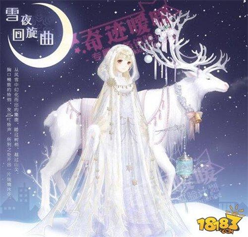 奇迹暖暖温柔雪夜圣诞奇缘 浓情圣诞夜即将开启