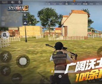 全民枪战2