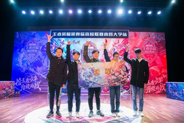王者荣耀高校联赛江西南昌大学站:乐队热舞齐助阵