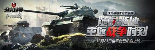 59式坦克制霸全场 坦克世界闪击战全平台公测火热开启