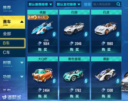 qq飞车手游什么车最好 该怎么选择车辆