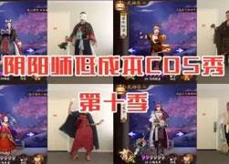 搞笑视频:阴阳师爆笑低成本COS秀第十季