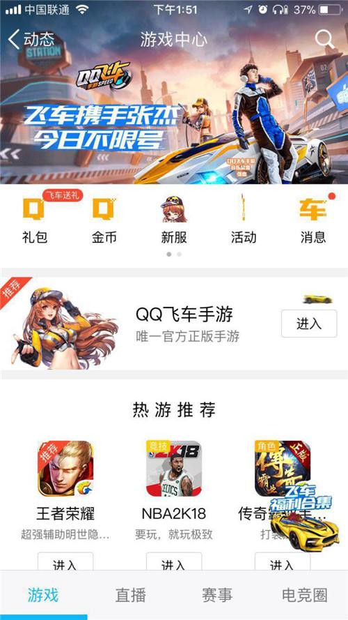QQ飞车手游与手机QQ联手放大招 炫酷广告打造游戏新爆款
