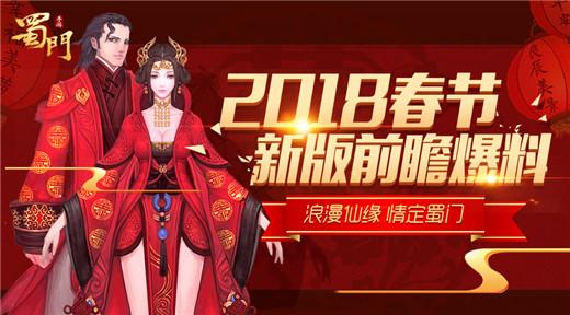浪漫仙缘 蜀门手游2018年新春版本重磅前瞻