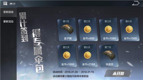 光荣使命1月8日更新公告 开放新天气新场景
