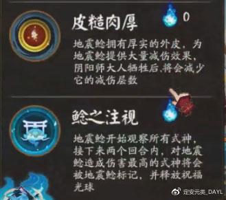 阴阳师地震鲶副本机制和阵容攻略详解