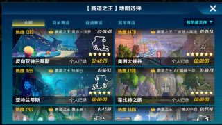 QQ飞车手游地图在哪 怎么看最佳纪录