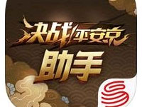 决战平安京iOS助手app下载说明 苹果商店上架