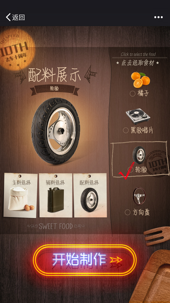 QQ飞车十周年盛典暖心来袭 DIY生日蛋糕分享特别祝福!