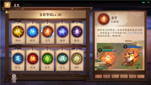 新手内容指引 决战平安京灵咒搭配总结篇
