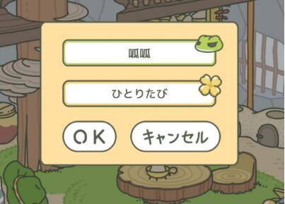 旅行青蛙取名字大全 青蛙旅行改名攻略