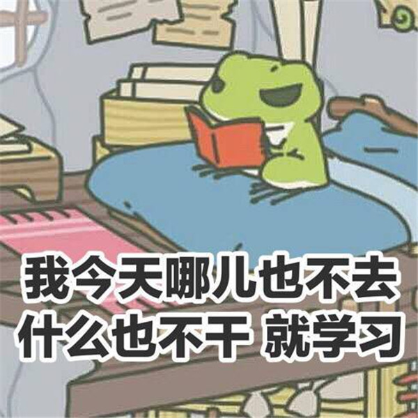 一起看看可爱恶搞图片的全收录吧,这里有青蛙旅行里呱呱最全的表情包.