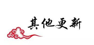 問道手游更新公告 新增春節活動吃年夜飯打年獸