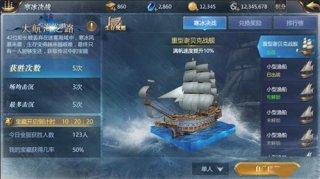 海上吃鸡 大航海之路全新资料片寒冰决战上线