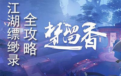 楚留香手游江湖缥缈录攻略 全关卡越修为通关