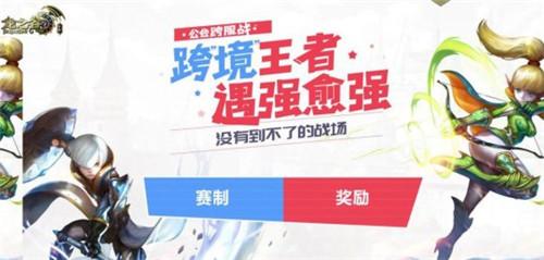 龙之谷手游今日周年庆 全民觉醒新职业来袭