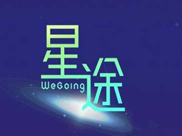 goinghome数字简谱