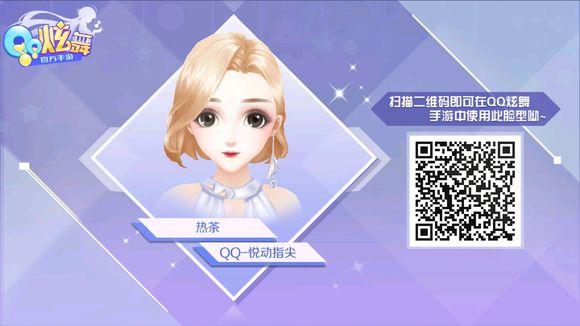 《QQ炫舞顺手游》性感女捏脸二维码分享