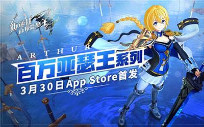 《叛逆性百万亚瑟王》3月30日App Store首发