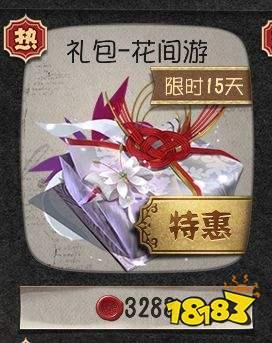 《第五人格》监管者红蝶登场 mumu模拟器派送328元礼包