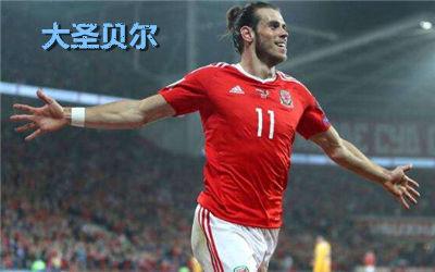 FIFA足球世界右边锋最佳选择 大圣贝尔
