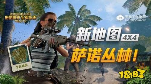 《绝地求生全军出击》全新海岛地图萨诺丛林来袭 新版