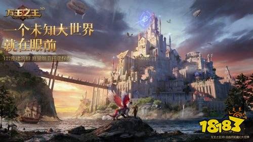 """近期,承载无数玩家青春回忆的魔幻手游《万王之王3d》已经开启了""""曙光"""
