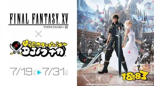 中田春平漫画fantasybox_游戏更将与《 final fantasy xv 》(以下简称《 ff 15》)推出合作活动