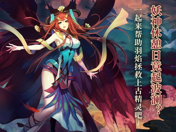 妖神记手游祭典活动正式开幕 全新妖灵师羽焰限时登场