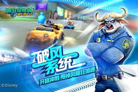 疯狂动物城赛车嘉年华正版下载