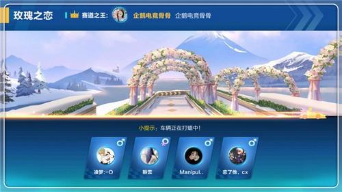 QQ飞车手游玫瑰之恋赛道攻略 玫瑰之恋跑法技巧