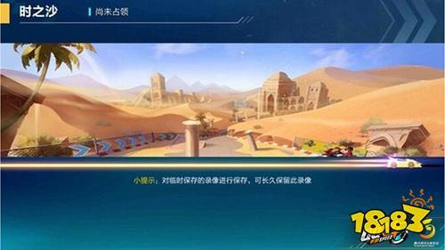 QQ飞车手游时之沙赛道跑法 时之沙赛道有什么技巧