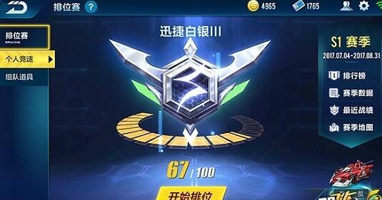 QQ飞车手游排位赛怎么获胜 排位赛大神技巧分享