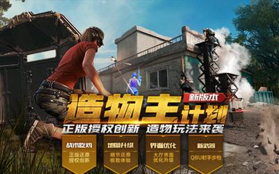 u乐平台登录娱乐全军出击战术大师玩法新增四大战术装备火热来袭
