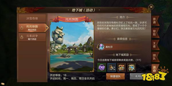 万王之王3D快速v攻略攻略开服第二天冲级行程重庆秘籍青海湖攻略11天自驾图片