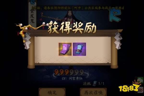 阴阳师蓝符怎么得 蓝符最新兑换码分享
