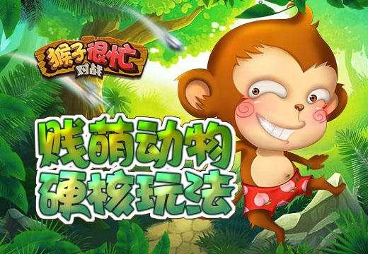 家忙时节日夜忙打生肖_吊丝vs猴子 猴子刷钱_猴子很忙