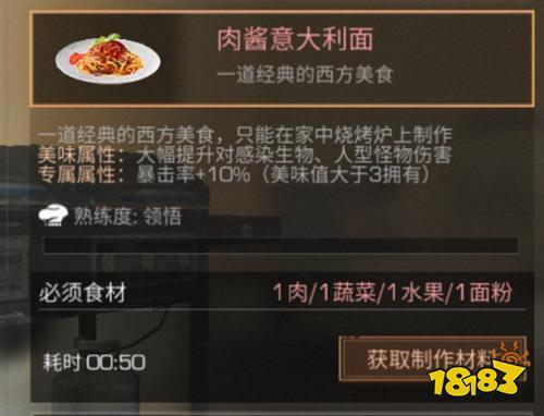 明日之后食谱大全明日之后奶油菜谱汇总糖尿病可以吃淡配方图片