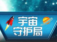 u乐平台登录地址3D动画宇宙守护局第1集:飞船坠落